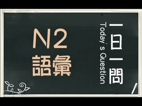 日本語能力試験 JLPT Japanese Language Proficiency Test