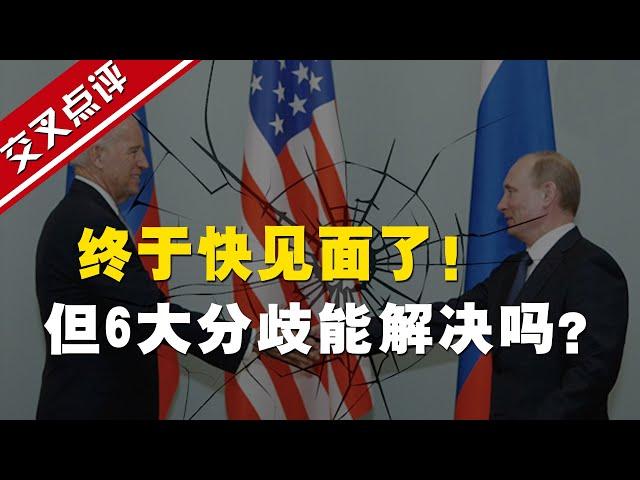 【交叉点评】普京和拜登快要见面!但美俄之间还横着6大分歧,包括中国问题