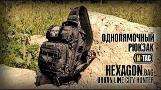 Городской рюкзак/Sling HEXAGON BAG М-ТАС