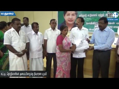 Financial Assistance for Building Workers   Madurai   In4net