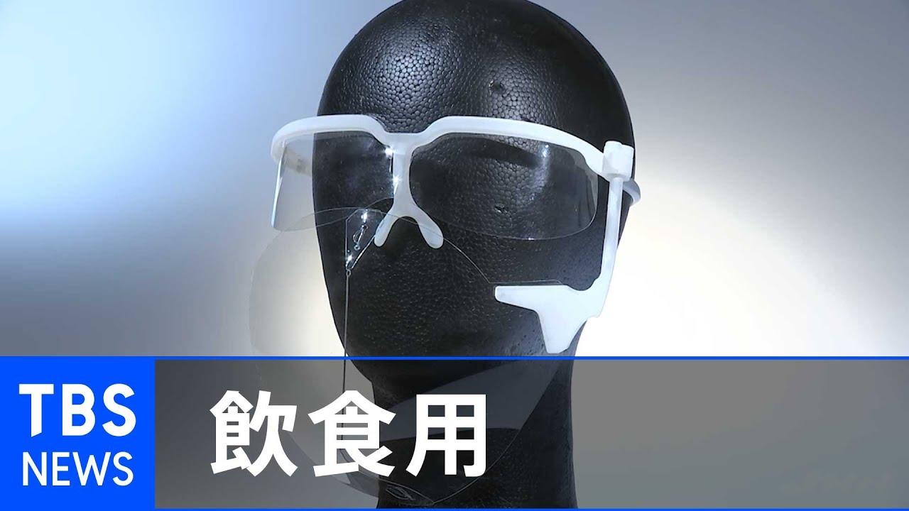 シールド マスク と フェイス