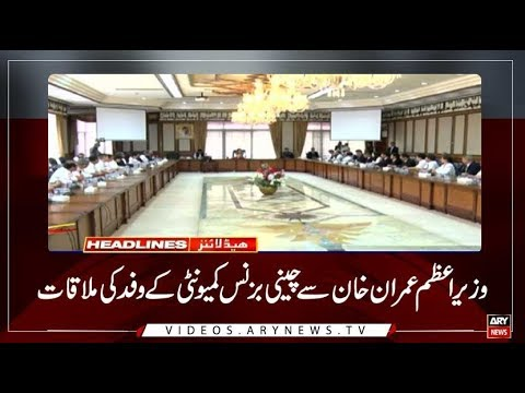 Headlines | ARYNews | 2100 | 12 July 2019