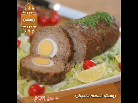 روستو اللحم بالبيض -  مطبخ منال العالم 2015