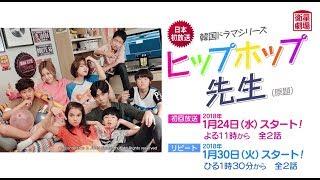イ・ジュヨン×ユラ(Girls Day) 主演のコミカルなドラマがいよいよ1月24...