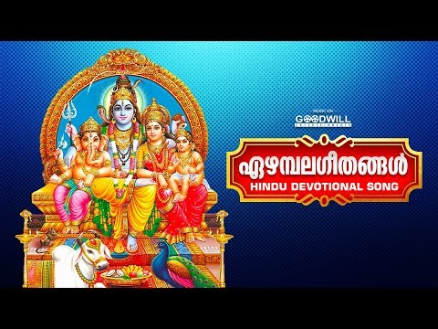 ezhambalageethangal hindu devotional songs audio jukebox