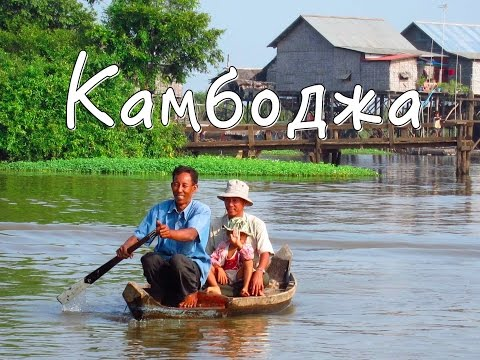 Бедная Камбоджа: Сием-Рип