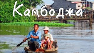 Бедная Камбоджа: Сием-Рип и деревня на озере(http://bit.ly/1NQl6dq - бронирование отелей онлайн, сравнение цен ведущих агенств бронирования отелей Мой паблик..., 2015-10-21T17:14:58.000Z)