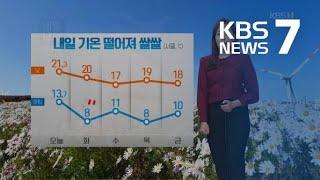 [날씨] 내일 기온 떨어져 쌀쌀…서울 아침 기온 8도 …