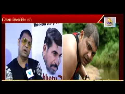 Chhotubhai Vasawa will become Biopic movie in Gujarati | Vtv News