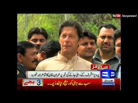 Imran Khan Funny Comment on Pervaiz Musharraf
