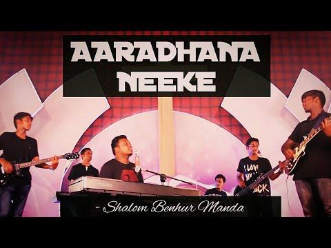 AARADHANA NEEKE || Shalom Benhur Manda || Official Video