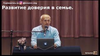 Развитие доверия в семье.  02 Торсунов О.Г. Хабаровск  19.10.2018