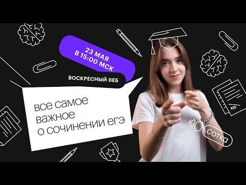 Все самое важное о сочинении ЕГЭ | ЕГЭ РУССКИЙ ЯЗЫК 2021 | Онлайн-школа СОТКА