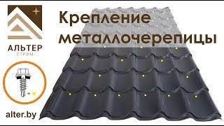 Металлочерепица альтер