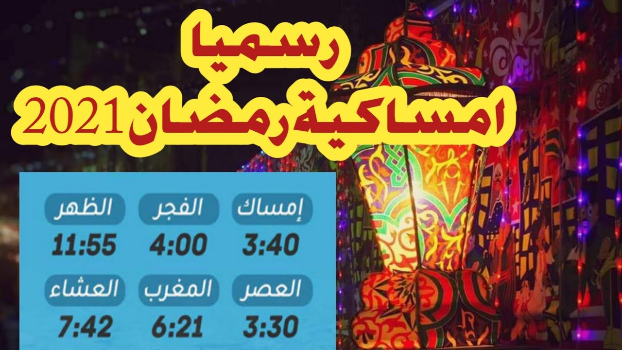 رسميا امساكية شهر رمضان 2021