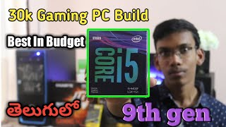 30k Gaming PC Build With Intel Core i5 9th Gen - In Telugu
