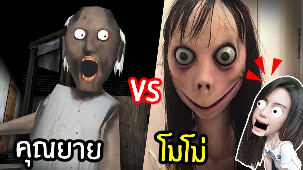 เมื่อคุณถูกยายแกรนนี่ vs Momo - Granny the Series | พี่เมย์ DevilMeiji