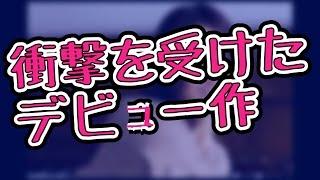 「37.5℃の涙」永池南津子のデビュー作に衝撃を受けた件 永池南津子 動画 4