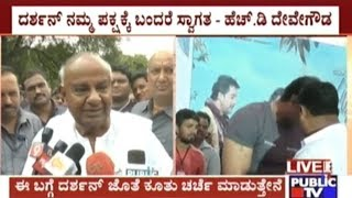 We Welcome Darshan If He Joins JDS, HD Devegowda