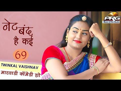 कॉमेडी - नेट बंद है काई || Rajasthani TWINKAL VAISHNAV Comedy NET BAND HAI KAI || PRG MUSIC 2018