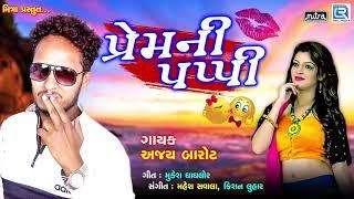 New Love Song - PREMNI PAPPI | પ્રેમની પપ્પી | Latest Gujarati Song | Ajay Barot