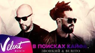 Аудио: Звонкий & Burito – В поисках кайфа