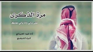 شيلة بلحن روعه جدا || مرة الذكرى|| على بالي وانا بالي معاك || فهد العيباني