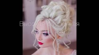 Свадебные прически(Свадебные прически. Самые модные свадебные прически в одном видео. Преподаватели школы Анны Комаровой..., 2016-05-26T06:46:49.000Z)