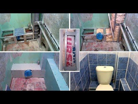 видео: Этапы ремонта санузла. Как закрыть трубы гипсокартоном в туалете.