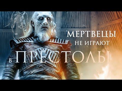 Сериал Игра престолов 7 сезон 1 - 7 8 9 серия смотреть