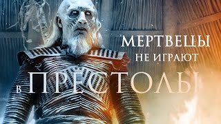 ♛ Мертвецы не играют в престолы [клип] Игра престолов