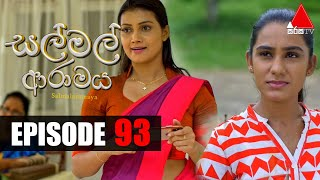 සල් මල් ආරාමය | Sal Mal Aramaya | Episode 93 | Sirasa TV Thumbnail