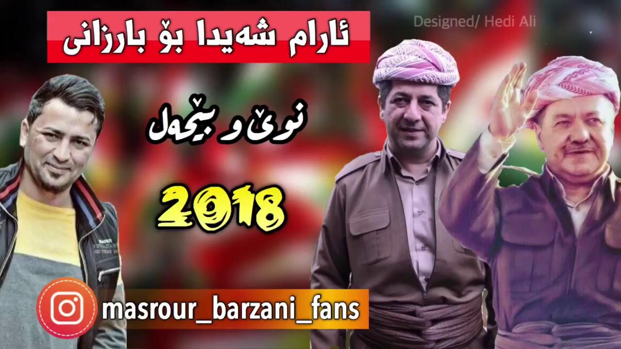 ئارام شەیدا بۆ بارزانی 2018 Aram shaida bo Barzani