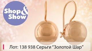 Shop & Show (Украшения). 138 938 Серьги Золотой Шар