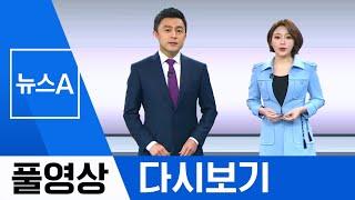 [풀영상 다시보기] D-7 경합지역 19곳 판세는?│2020년 4월 8일 뉴스A