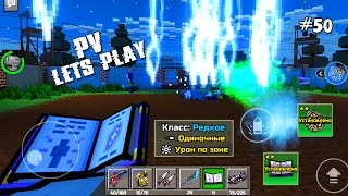 Pixel Gun 3D - Удар Молнии и Ящик Пандоры (50 эпизод)