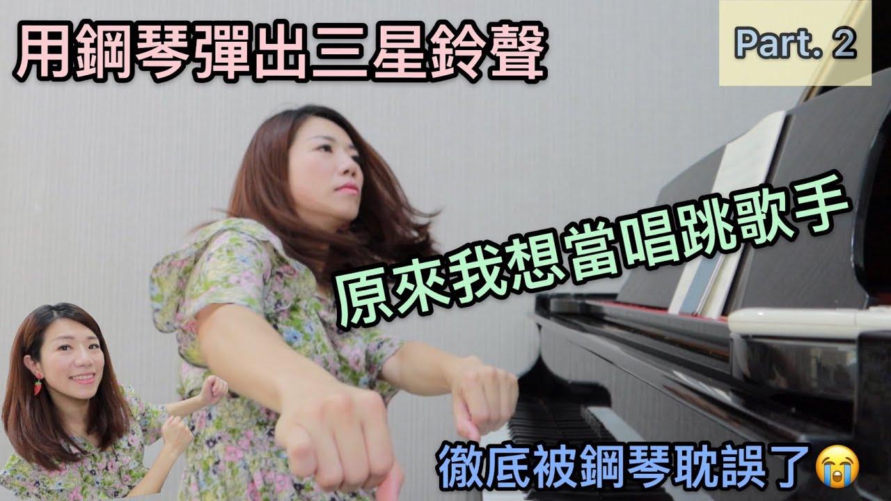 三星鈴聲下集,開啟創作歌手靈魂,鋼琴彈奏鈴聲可能不是重點了?!