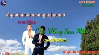 Cầu Vồng Sau Mưa Khmer karaoke Remix |2019