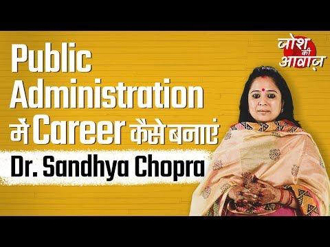 Public Administration में Career कैसे बनाएं | Dr. Sandhya Chopra | Josh Ki Awaaz