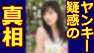 探偵の探偵 出演の川口春奈 性格がヤンキーの噂 http://youtu.be/GiZuFu...
