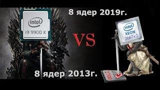 i9 9900KF vs Xeon 2667v2. Чем занималась Intel 7 лет!?