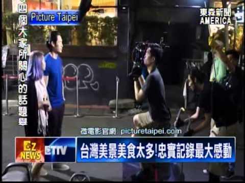 微電影「Picture Taipei」 華人看台灣