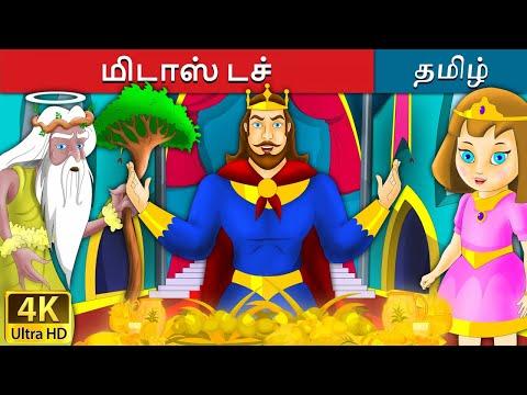 மிடாஸ் டச் | Midas Touch in Tamil | Fairy Tales in Tamil | Story in Tamil | Tamil Fairy Tales