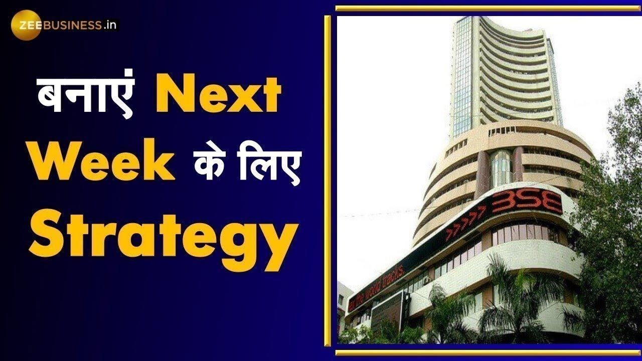 Bazaar Agle Hafte: जाने Market का पूरा Action और बनाएं Next Week के लिए Strategy | Zee Business