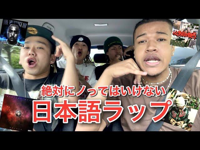 【コラボ動画】第一回絶対にノッてはいけない日本語RAP with Ninja We Made It!!