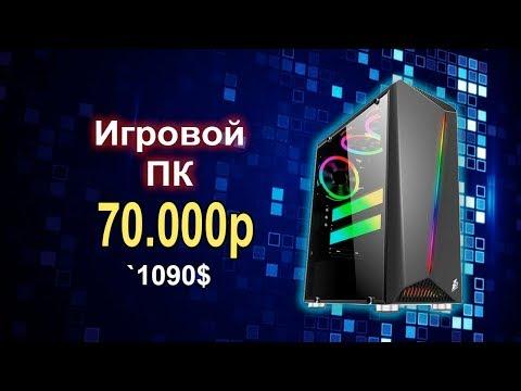 Игровой ПК 70000р