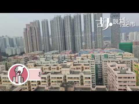 【#易搜樓盤:大角咀細價樓仲有咩揀?】 - YouTube
