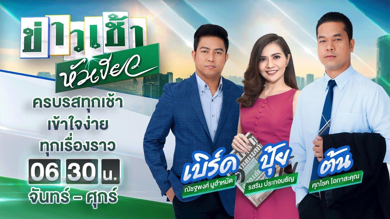 Download Live : ข่าวเช้าหัวเขียว 28 ก.ย. 64 | ThairathTV