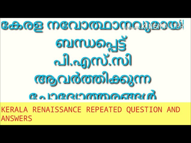 Village field assistant exam 2017 || KERALA NAVODHANAM || PSC exam preparation through YouTub|