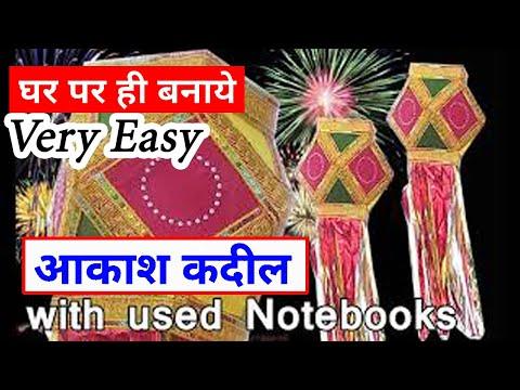 Akash Kandil making at Home | Diwali lantern making | Diwali craft  | 2018 | by kaps kaffe